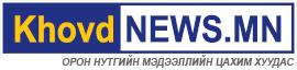 """Khovdnews.mn цахим сайт """"Ган үзэг-2018"""" наадмын Орон нутгийн шилдэг сайт номинацид нэр дэвшлээ..."""